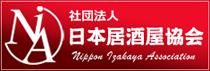 日本居酒屋協会
