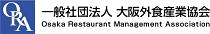 大阪外食産業協会