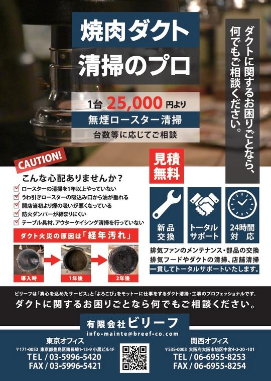 chirashi-yakiniku-dakuto1